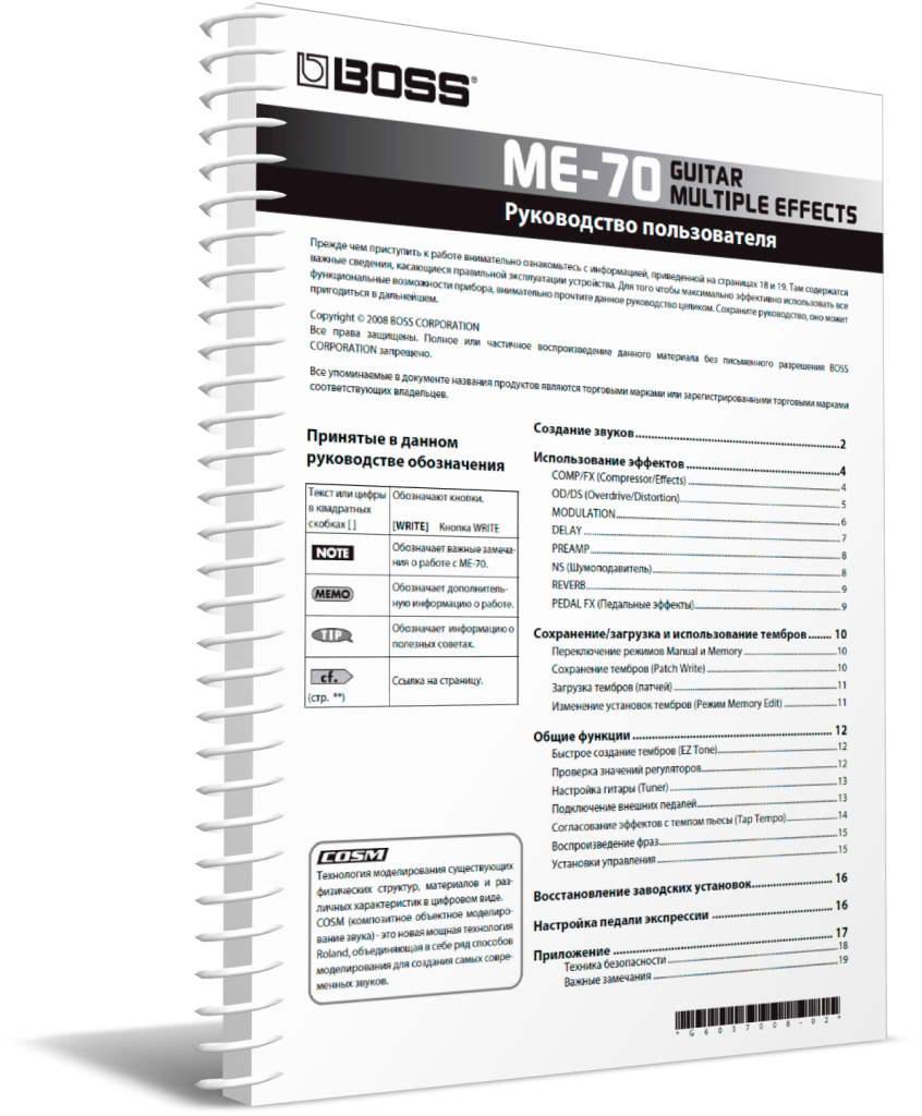 Boss Me 70 инструкция на русском скачать бесплатно - фото 9