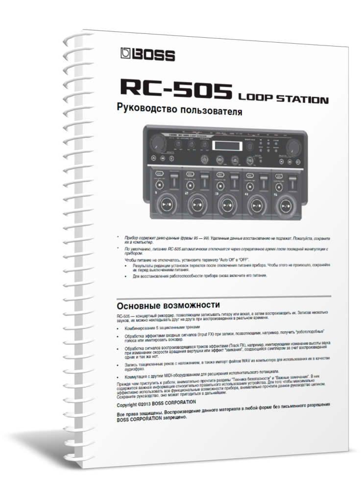 Boss rc 300 инструкция на русском
